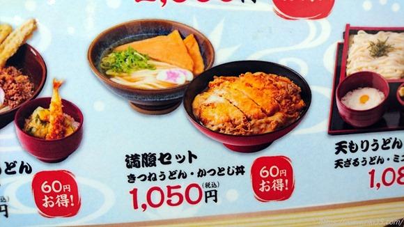 イオンモール八幡東店限定メニュー「満腹セット」