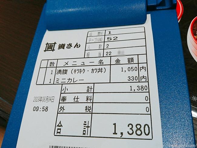 伝票番号1番をゲット@資さんうどん