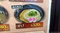 かけうどんメニュー@資さんうどん鞘ヶ谷店