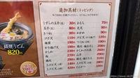 トッピングメニュー@資さんうどん鞘ヶ谷店