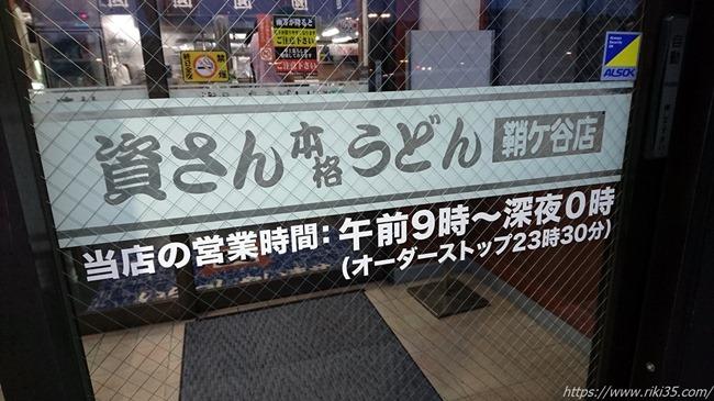 営業案内@資さんうどん鞘ヶ谷店