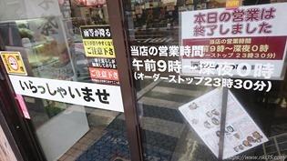 店舗入口@資さんうどん到津店
