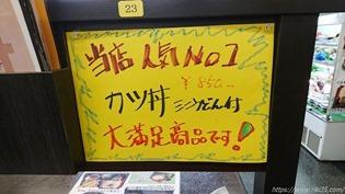 かつ丼手書きPOP@資さんうどん大門店