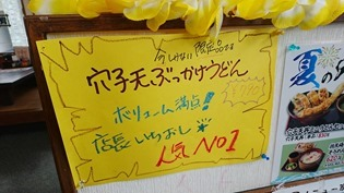 あなご手書きPOP@資さんうどん大門店