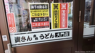 店舗入口@資さんうどん大門店