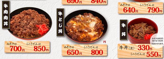 牛丼メニュー@資さんうどん大里店