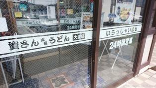 店舗入口@資さんうどん大里店