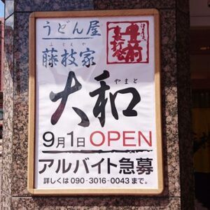 うどん屋 藤枝家 大和(やまと)@津田屋流豊前裏打会~2019年9月1日に八幡東区桃園にオープンです!