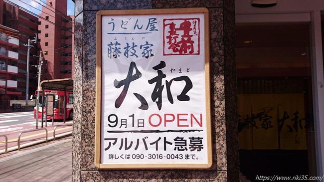 9月1日オープン@うどん屋 藤枝家大和
