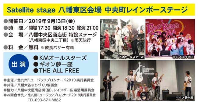 北九州ミュージックプロムナード2019