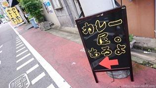 立看板@ぽるんがのカレー屋