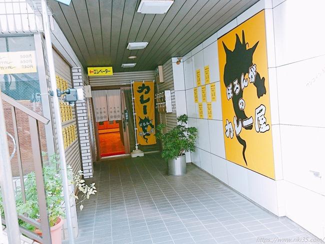 店舗入口@ぽるんがのカレー屋