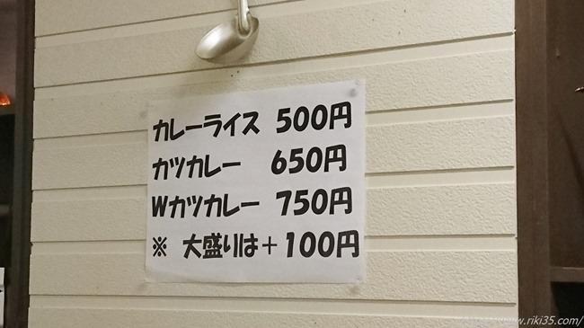 メニュー@ぽるんがのカレー屋