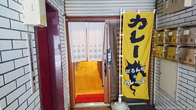 店内入口@ぽるんがのカレー屋