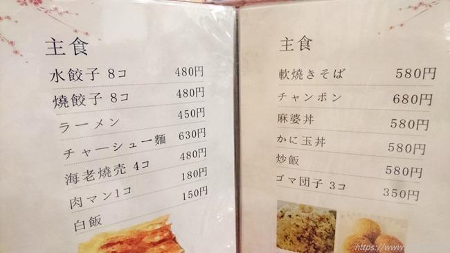 餃子メニュー@龍華餃子