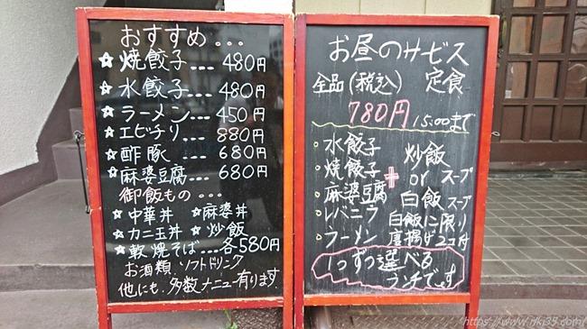 定番メニュー@龍華餃子