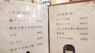 小皿料理メニュー@龍華餃子