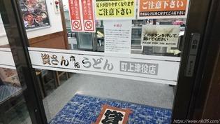 店舗入口@資さんうどん町上津役店