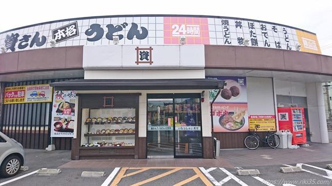資さんうどん陣山店