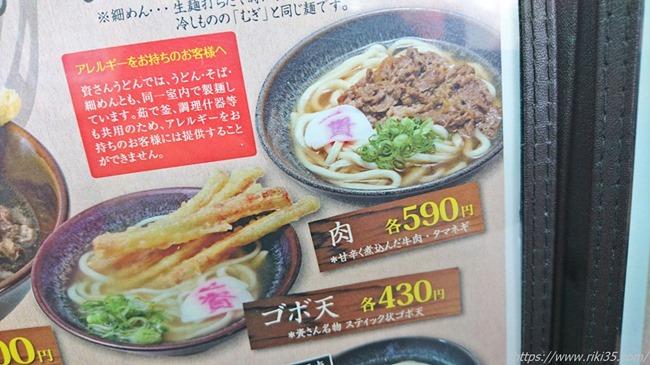 肉うどんメニュー@資さんうどん陣山店