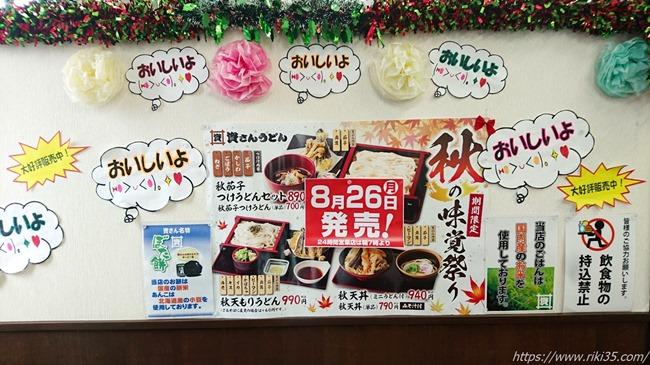秋の味覚祭り開催中@資さんうどん陣山店