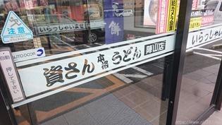 店舗入口@資さんうどん陣山店