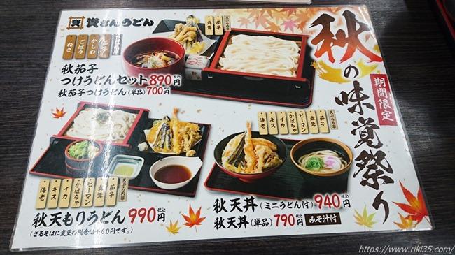 秋の味覚祭りメニュー@資さんうどん新下関店