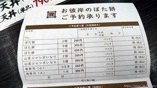 ぼた餅注文書@資さんうどん新下関店