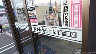 店舗入口@資さんうどん新下関店