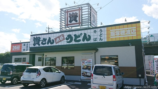 資さんうどん飯塚穂波店