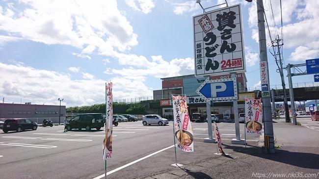 駐車場@資さんうどん飯塚穂波店