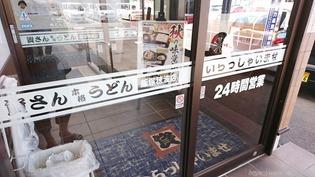 店舗入口@資さんうどん飯塚穂波店