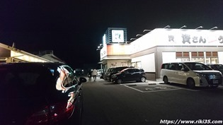 駐車場②@資さんうどん野芥店