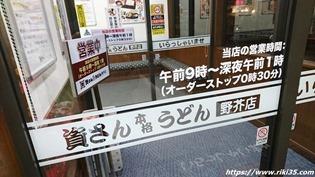 店舗入口@資さんうどん野芥店