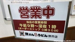 営業時間@資さんうどん野芥店