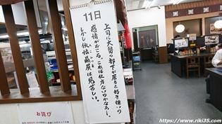 資さんカレンダー@資さんうどん野芥店