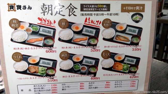 朝定食メニュー@資さんうどん伊都店
