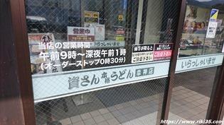 店舗入口@資さんうどん幸神店