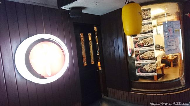 辛味噌鉄板スタミナ亭 黒崎店
