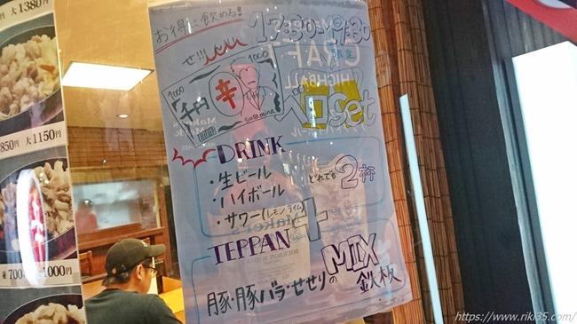 センベロセットメニュー@辛味噌鉄板スタミナ亭