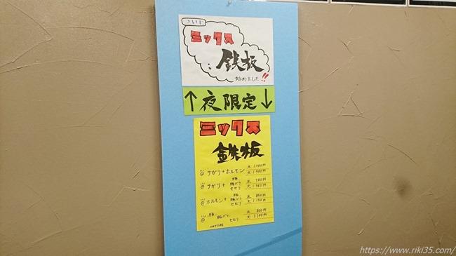 夜限定メニュー@辛味噌鉄板スタミナ亭