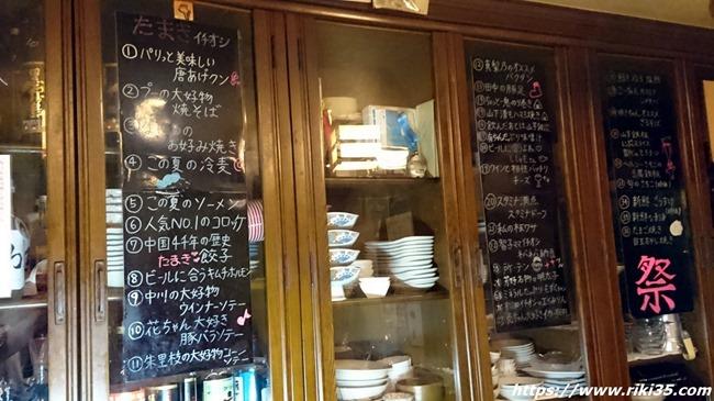たまき人気ランキング@八幡東区中央町