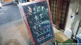きまぐれ看板@八幡東区中央町