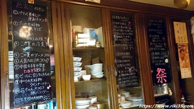 たまき餃子も旨い@八幡東区中央町
