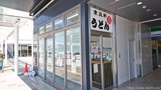 看板下の入口@東筑軒黒崎駅うどん店
