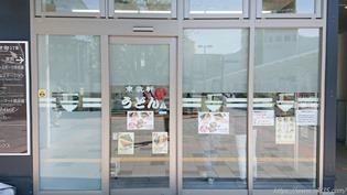 自動ドア@東筑軒黒崎駅うどん店