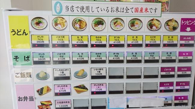 メニュー@東筑軒黒崎駅うどん店