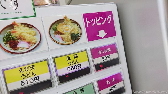 トッピングメニュー@東筑軒黒崎駅うどん店