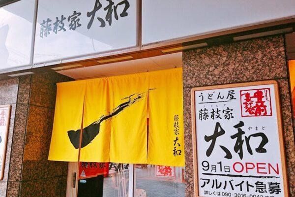 藤枝家 大和へ一番乗り!~八幡東区桃園にオープンしたうどん屋さんでガッツリかつ丼喰らってきました!
