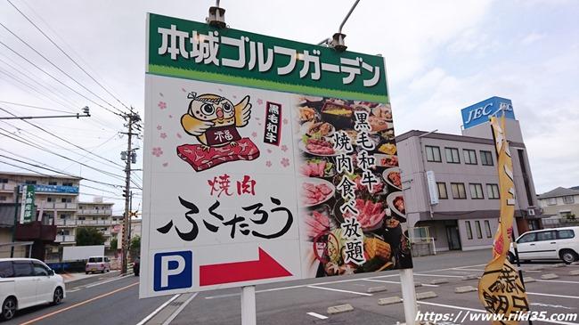 駐車場入口@焼肉ふくたろう 本城東店